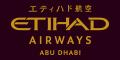 エティハド航空【Etihad Airways】