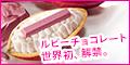 【ネスレ】キットカットショコラトリー