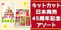 【ネスレ】キットカット 日本発売45周年記念アソート
