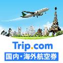 Trip.com(国内・海外航空券)