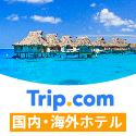 Trip.com(国内・海外ホテル)