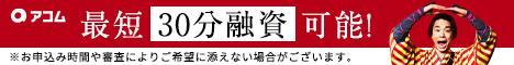 三菱UFJフィナンシャル・グループ アコム