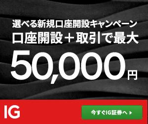 IG証券CFD