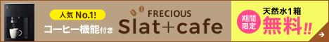 フレシャス「スラット+カフェ」のバナー
