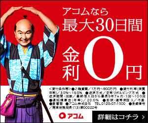 今すぐ10万円を即日融資で借りる!方法とそのポイントを紹介します